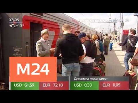 В РЖД предложили создать черные списки для железнодорожных дебоширов - Москва 24
