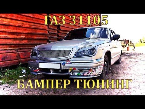 Бампер ГАЗ 31105 Тюнинг