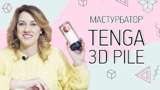 МАСТУРБАТОР TENGA  3D PILE 18+