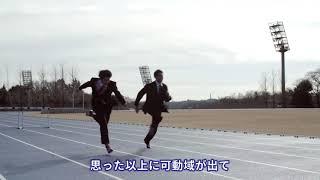 ーMOVE SUITー松下祐樹選手と金井大旺選手がスーツでハードルやってみた