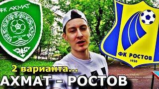 АХМАТ - РОСТОВ   ПРОГНОЗ И СТАВКА   26.05.2019