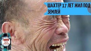 КИТАЙСКИЙ ШАХТЕР 17 ЛЕТ ЖИЛ ПОД ЗЕМЛЕЙ