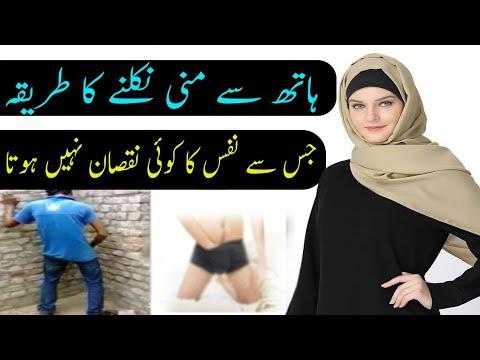 Download Musht Zani Ka Tarika In Urdu | Muth Marne Ke Fawaid In Urdu | Musht Zani Ka ilaj In Urdu