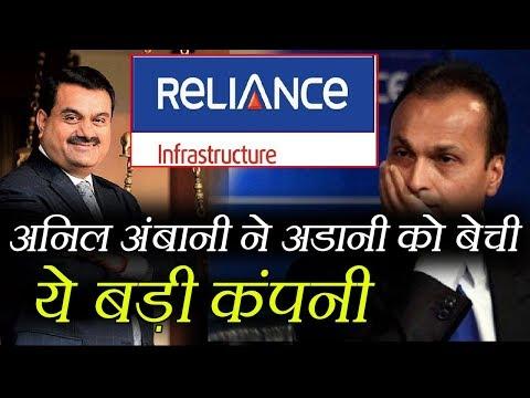 Anil Ambani ने Adani को बेची अपनी ये Company, भारी कर्ज में डूबे हैं अनिल अंबानी