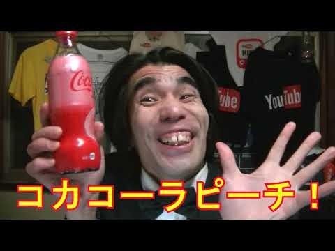 桃とコーラで一石二鳥!コカ・コーラ ピーチを買って飲んでみたのだ! - YouTube