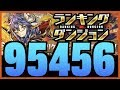 【95,456】リクウ杯2攻略ゼウスヴァースPT【パズドラ】