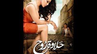 حصريا |||| فيلم حلاوة روح للكبار فقط DVD هيفاء وهبى / باسم سمره / محمد لطفى