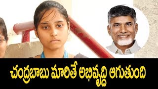 Chandrababu Naidu the only CM will develop AP says Guntur Girl Student