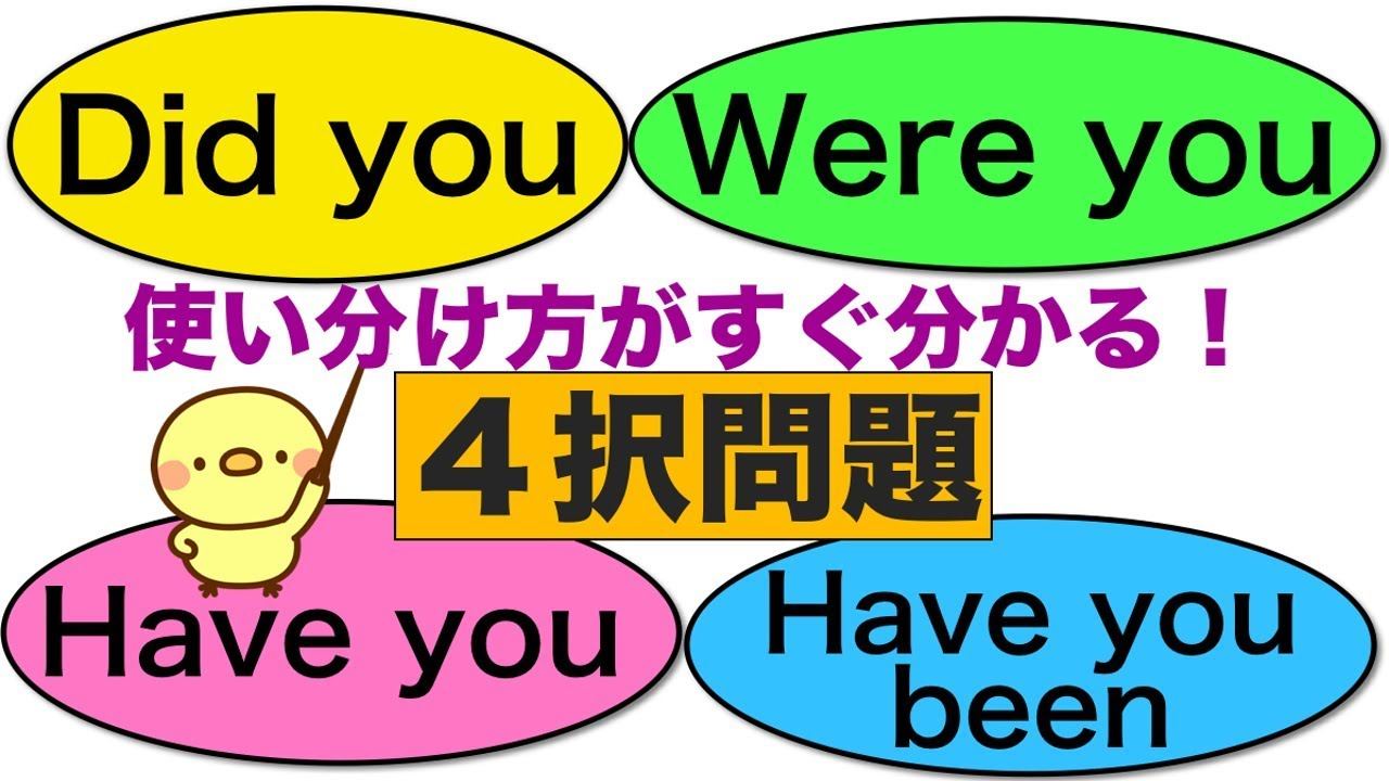 did you were you have you have you been の使い分けがすぐ分かる