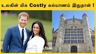 250  கோடி செலவில் ஒரு அரச கல்யாணம்   Royal Wedding Prince Harry Meghan Kichdy