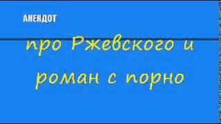 Анекдот про Ржевского и роман с порно