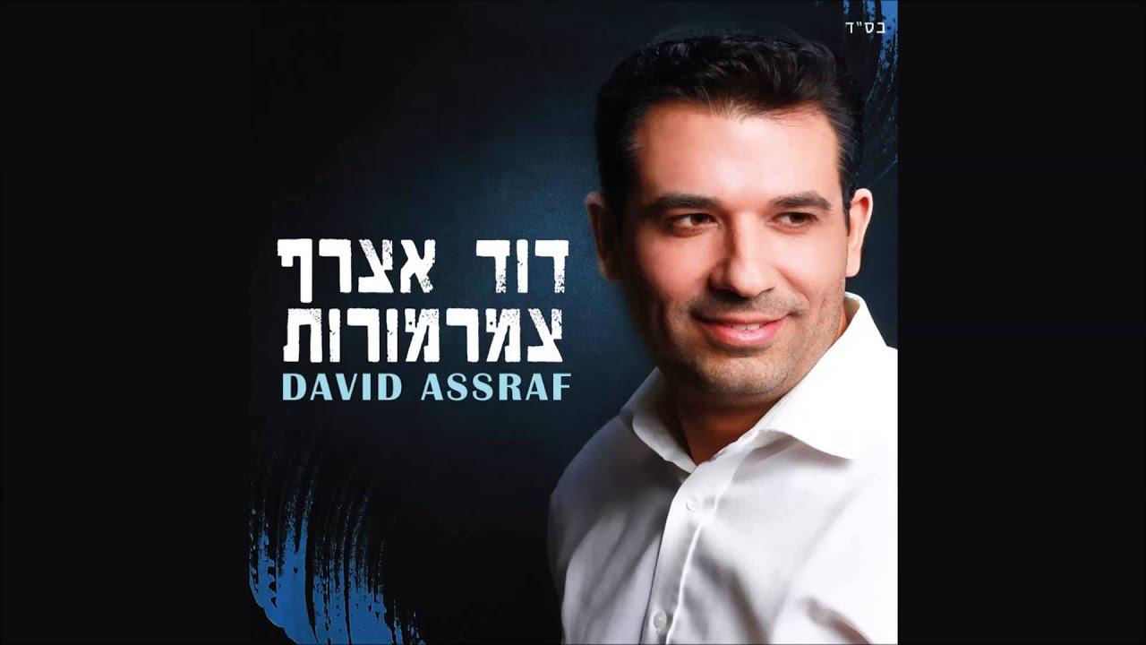דוד אצרף - ירושלים