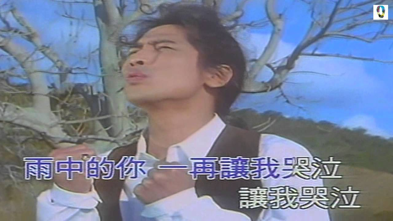 ♪ 齊秦 ~ 無情的雨無情的你 ♪ - YouTube