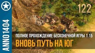 Anno 1404 полное прохождение бесконечной игры 1.15   122