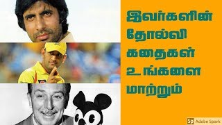 Failure Stories of Successful People in Tamil|Part 1|தோல்வி கதைகள் |Kichdy