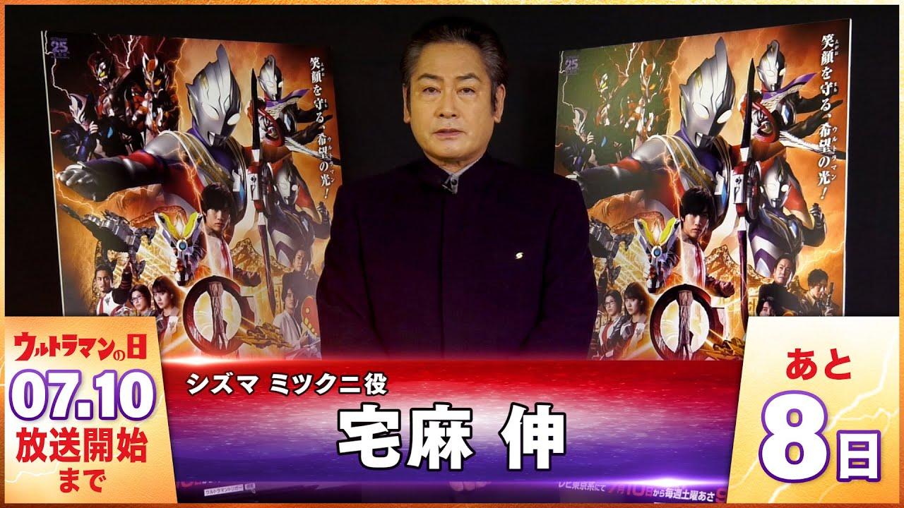 Shin Takuma's (Mitsukuni Shizuma) Ultraman Trigger Countdown Message