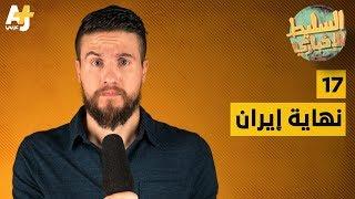 السليط الإخباري -  نهاية إيران | الحلقة (17) الموسم الرابع