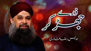 Zarre Jhar Kar - Owais Raza Qadri