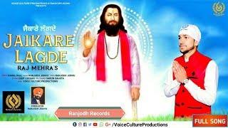 JAIKARE LAGDE !! Raj Mehra !! Ranjodh Records !! Latest devotional song full vedio !! Ranjodh jodhu
