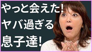 奪還!岩崎宏美が切望した息子との生活!【動画ぷらす】