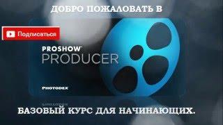 Proshow Producer. Базовый курс для начинающих. Знакомство.
