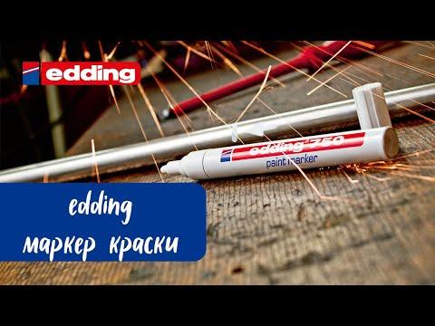 Edding 750 лаковый маркер