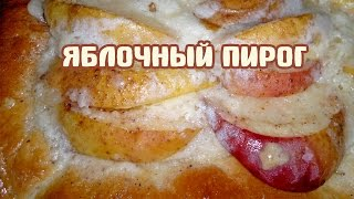 Яблочный пирог Королевский. Пирог яблочный