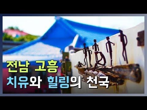 [남도스페셜] 치유와 힐링의 천국 - 전남 고흥 191017 byKBS 광주