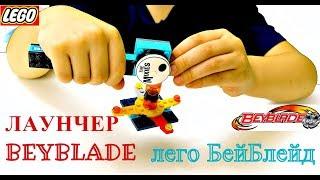 Лаунчер БейБлэйд из лего Самый простой способ How to make Launcher Lego BeyBlade
