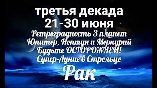 ♋РАК с 21 по 30 июня 2021/Таро-прогноз/Таро-Гороскоп Рак/Taro_Horoscope Cancer.