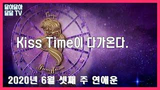 [달달TV] 주간 별자리 연애운 6월 3주차 6.15~…