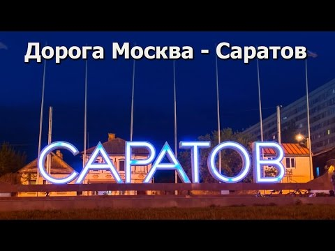 Дорога Москва - Саратов