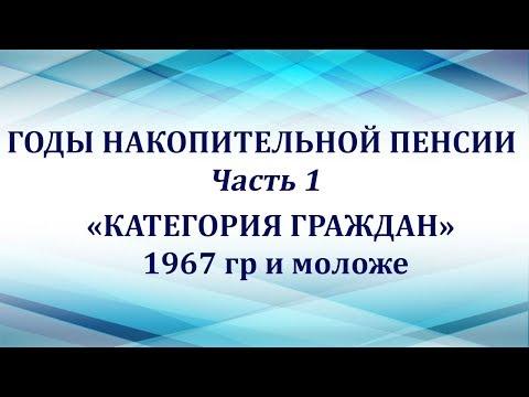 Годы накопительной пенсии. Часть 1 - категория 1967 гр и моложе.