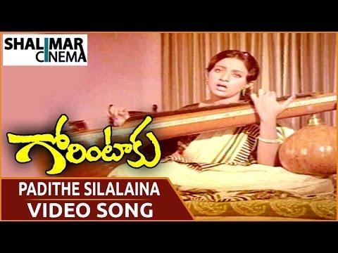 Gorintaku Movie || Padithe Silalaina Video Song || Shobhan Babu, Sujatha || Shalimarcinema