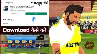 Wc21 डाउनलोड क्यु नही हो रहा   How To Download World Cricket 2021 Game   डाउनलोड कैसे करे
