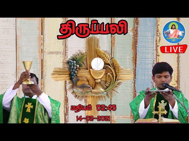 14.02.2021   LIVE   ஞாயிறு வழிபாடு திருப்பலி    Trichy Arungkodai Illam   AKI