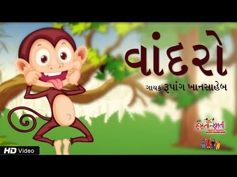 Gujarati Balgeet  Fari Hasta Ramta  Rupang Khansaheb  Mehul Surti  Children Song