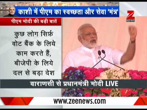 Our politics is not for votes, nation is bigger than party: PM Narendra Modi
