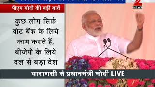 Our politics is not for votes, nation is bigger than party  PM Narendra Modi