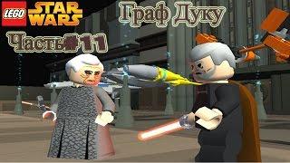 LEGO Star Wars: The Video Game ► Часть#11 ⇒Граф Дуку