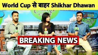BIG BREAKING: Shikhar Dhawan वर्ल्ड कप से बाहर, Rishabh Pant लेंगे जगह | #CWC19
