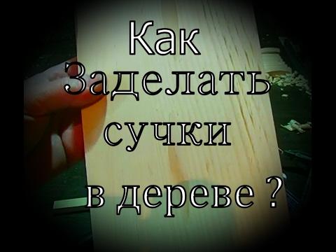 Видео Фрезы для дерева україни