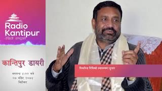 Kantipur Diary 4:00pm - 23 November 2017