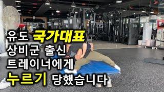 대전중고차 - 유도 국가대표 상비군 출신 트레이너에게 …