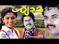 Shyama Malayalam Full Movie | Mammoty | Nadia Moidu | Mukesh | others