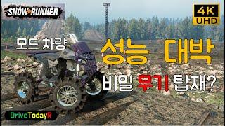 스노우러너 - 4륜 오토바이 주행 테스트 - 윈치 성능…