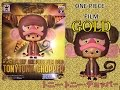 ONE PIECE FILM GOLD トニー・トニー・チョッパー 景品紹介!