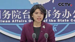 国台办:2020年两岸经贸往来持续增长 |《中国新闻》CCTV中文国际 - YouTube