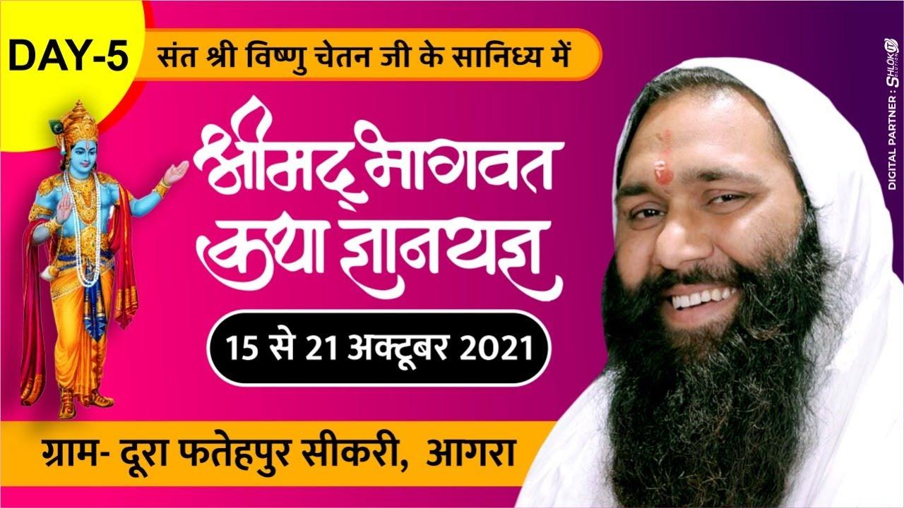 Download Day- 5 Part-2 Live Shrimad Bhagwat Katha By Vishnu ChetanJi ग्राम~ दूरा फतेहपुर सीकरी आगरा (उ.प्र .)