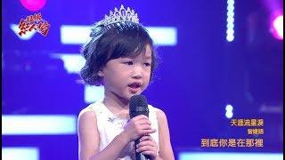 107.11.11 超級紅人榜 曾婕語─天涯流星淚(梅花三姊妹)